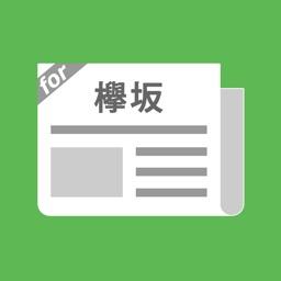 欅坂まとめったー for 欅坂46(けやき坂46)