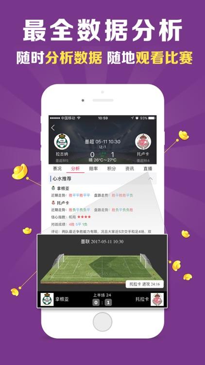 体育彩票(强)-竞彩加奖1588 screenshot-3
