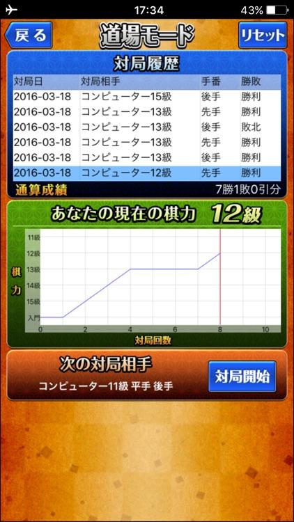 ぐんぐん強くなる将棋 screenshot-3
