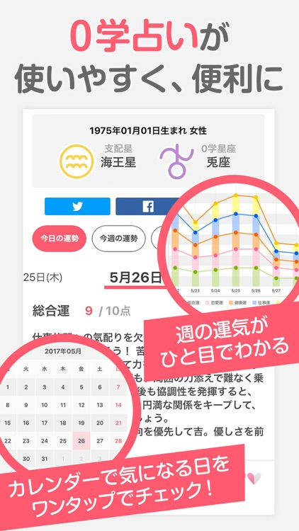 Yahoo!占い screenshot-4