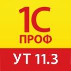 1С:ПРОФ: УТ 11.3 icon
