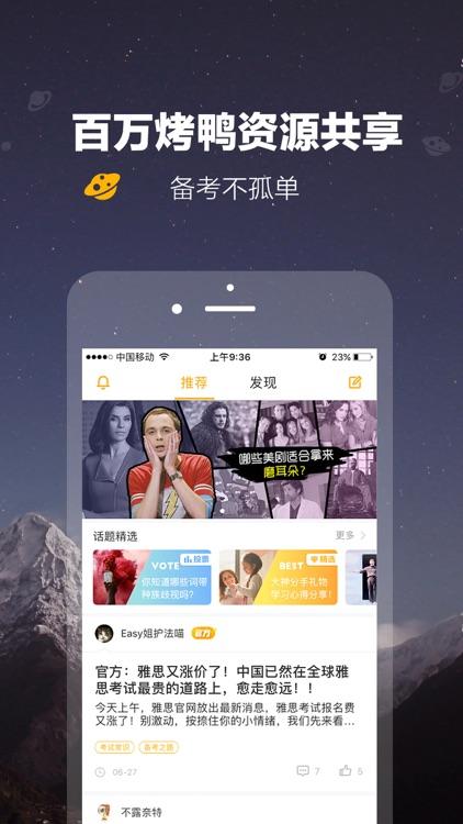 雅思Easy姐 听力口语练习 screenshot-3