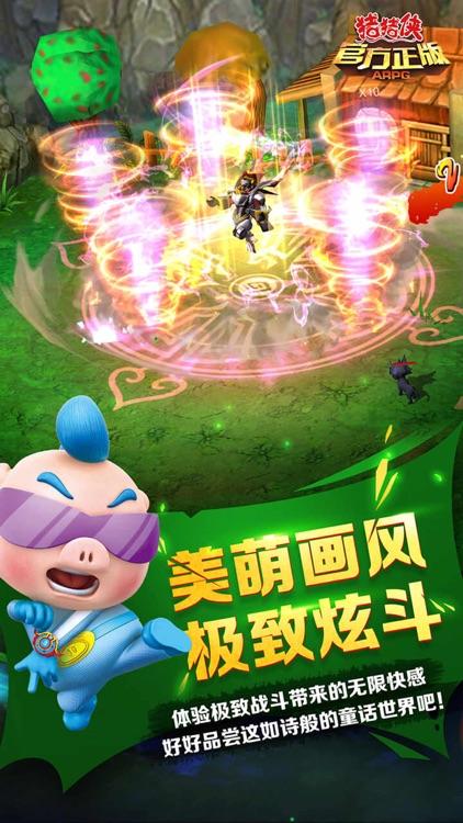 猪猪侠(官方正版ARPG) screenshot-4