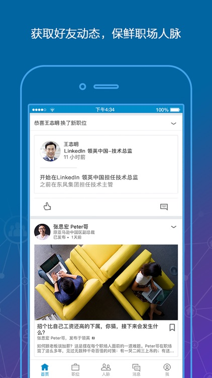 LinkedIn 领英 – 全球知名职场社交及招聘平台 screenshot-4