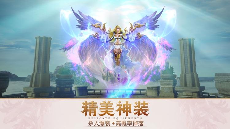 永恒纪元-龙骑士觉醒 screenshot-4