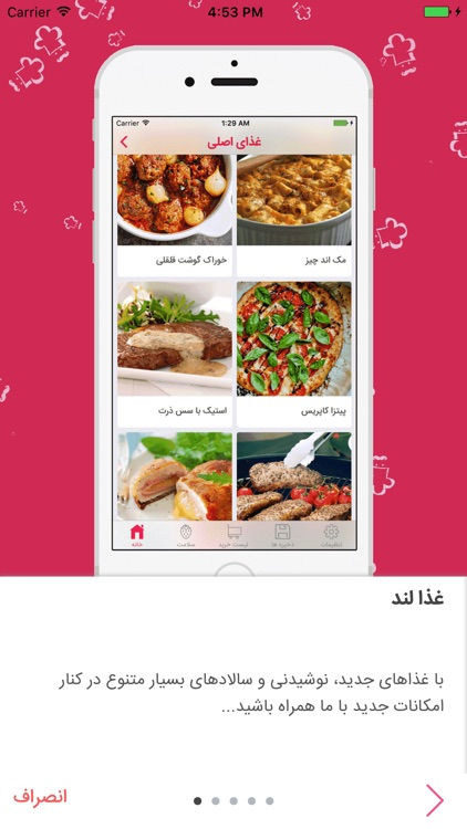 Food Land - غذا لند screenshot-0