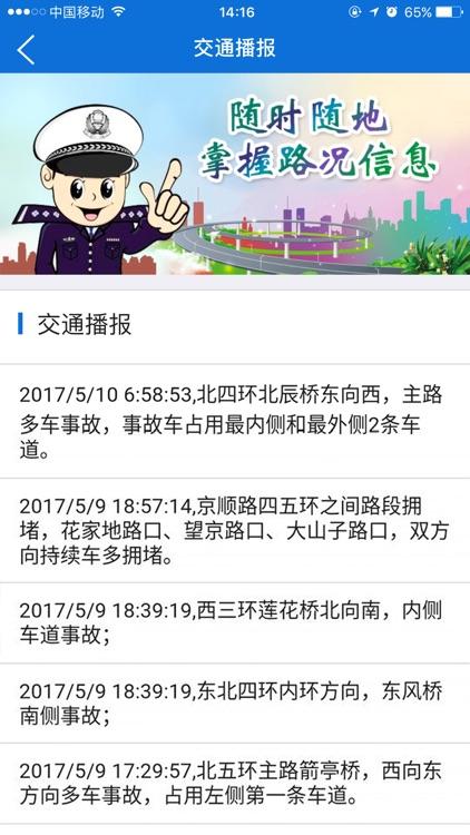 北京交警 screenshot-4