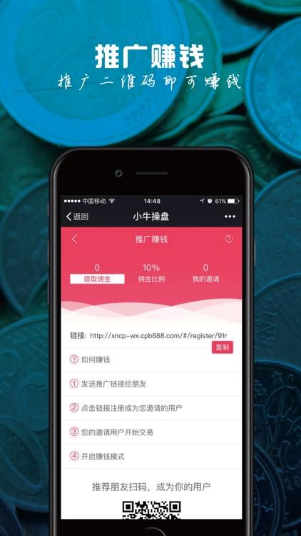 小牛操盘-国际期货黄金原油投资交易平台 screenshot-4