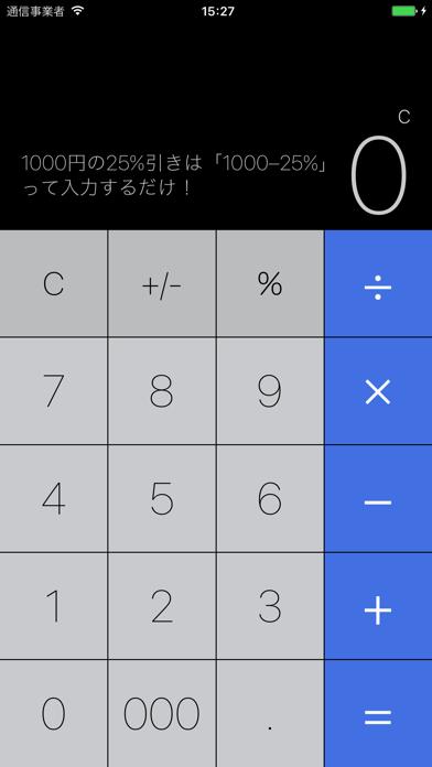 電卓っちゃ - 割引計算と消費税計算が簡単にできる電卓のスクリーンショット1