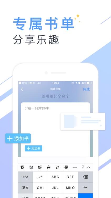 书香云集-海量小说阅读电子书追书神器 screenshot-4