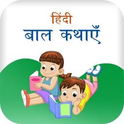 Hindi Children Stories