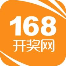 168开奖网