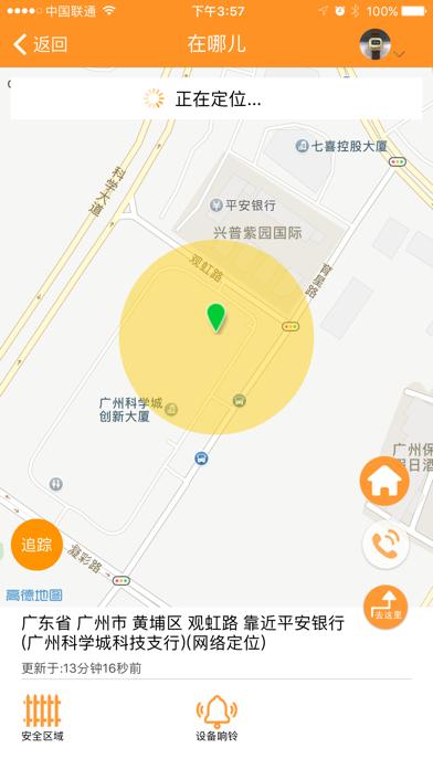 关爱铃 screenshot two