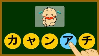 にほんご-カタカナ ScreenShot1