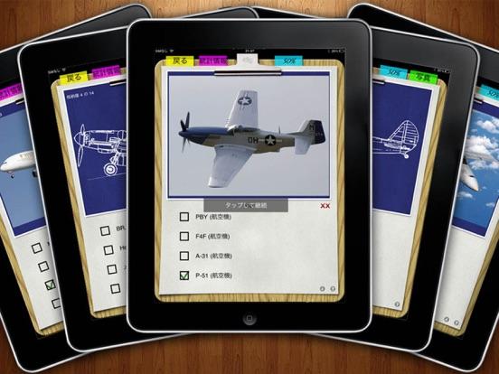 航空機認識クイズ Liteのおすすめ画像2