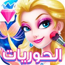 العاب بنات - صالون مكياج و تلبيس الاميرات الحوريات