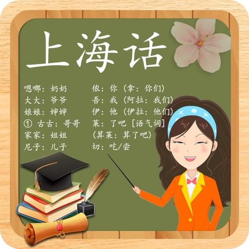 上海话专业版-学说上海方言入门到精通