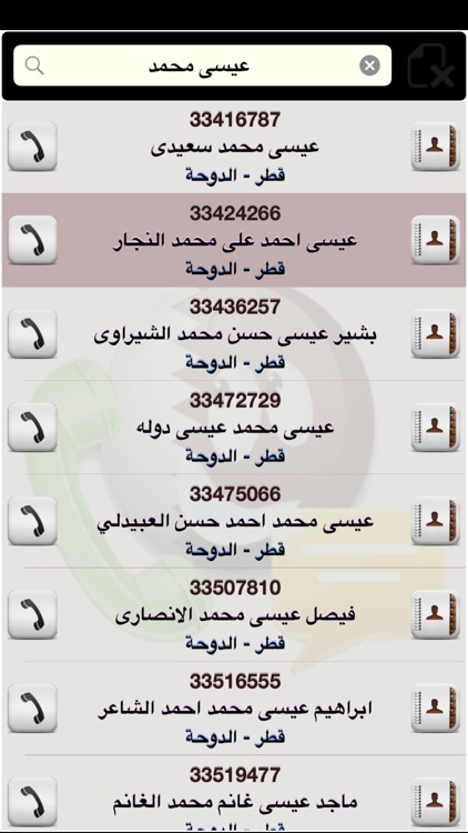 قطر فون screenshot-3