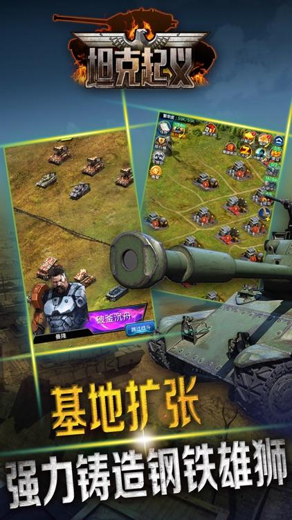 坦克起义-坦克世界突击之终极坦克世界