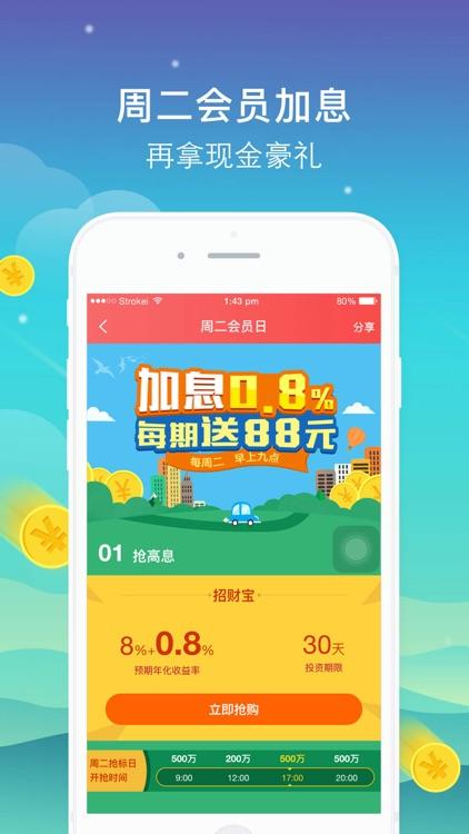 妙资理财-专业版 screenshot-4