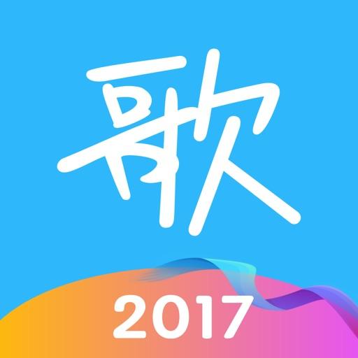 天籟K歌-新年特別版 app logo