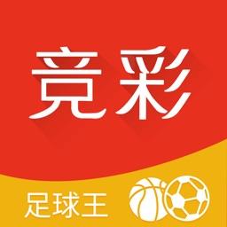 竞彩足球王-专业足球竞彩和体彩彩票预测平台