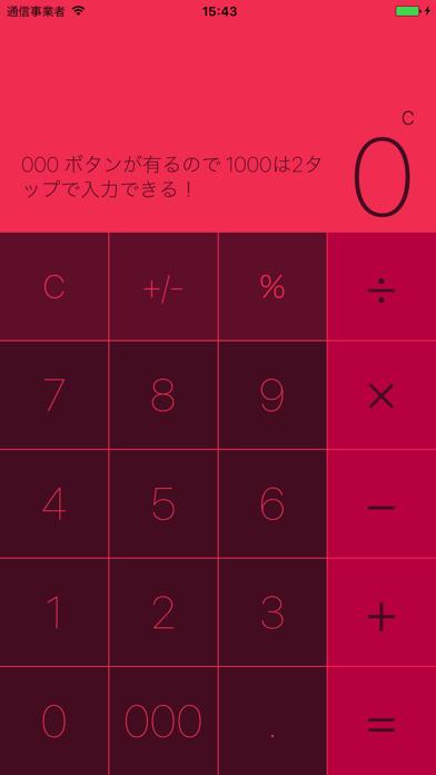 電卓っちゃ - 割引計算と消費税計算が簡単にできる電卓のスクリーンショット5