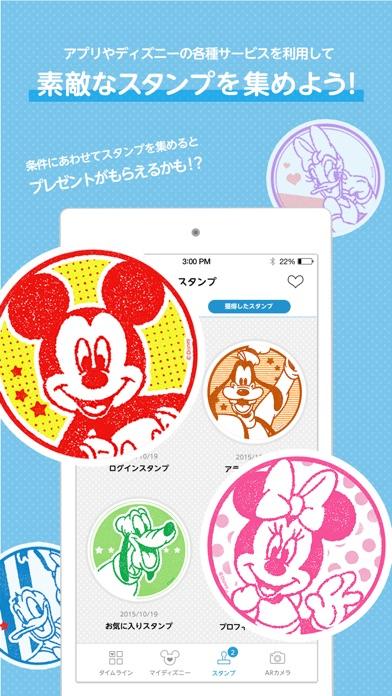 My Disney(マイ ディズニー)のスクリーンショット3
