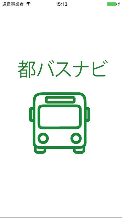 都バス時刻表 screenshot-4