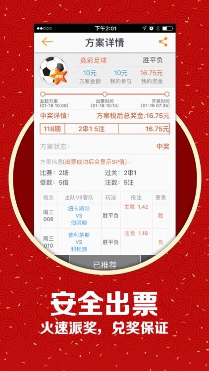红猫彩票-竞彩足球,体彩投注福利彩票预测开奖 screenshot-3