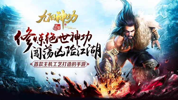 九阳神功:起源-操控为王