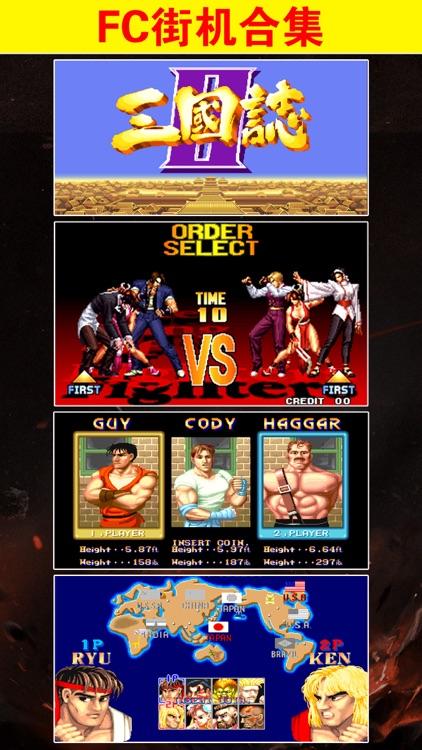 电玩三国战记:热血街机