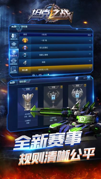 坦克之战 screenshot-2