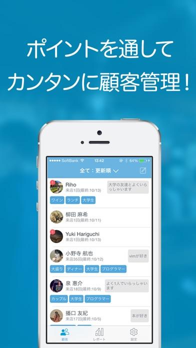 PorepoStore[ポレポストア]店員さんアプリ-のスクリーンショット1