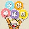 子供英単語のネイティブ発音 - 英語カード.com