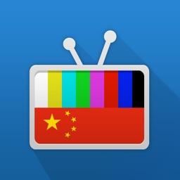 中国的电视台 (iPad版本)