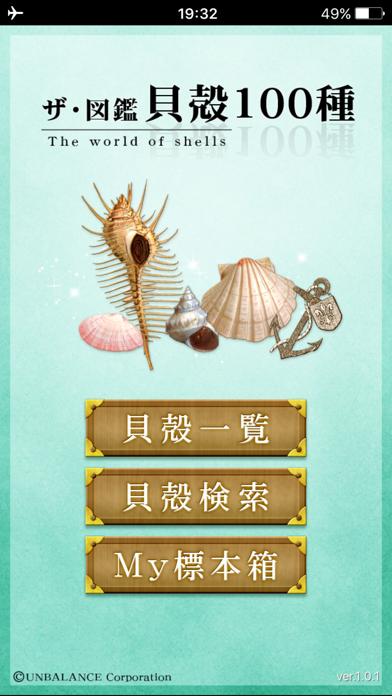 ザ・図鑑 貝殻100種のおすすめ画像1