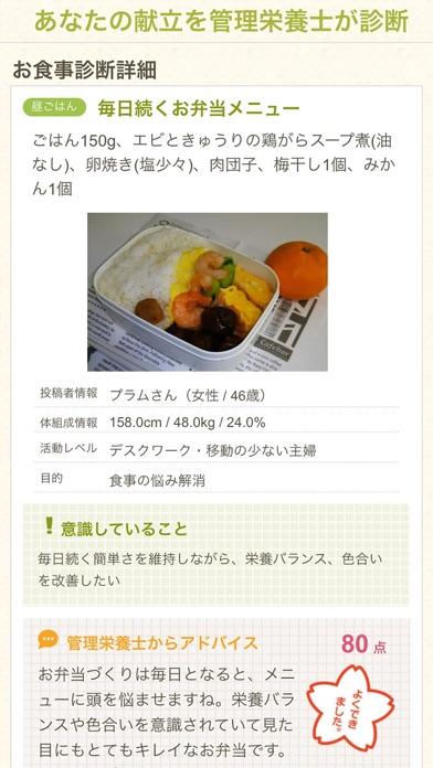 タニタ社員食堂レシピ紹介画像5