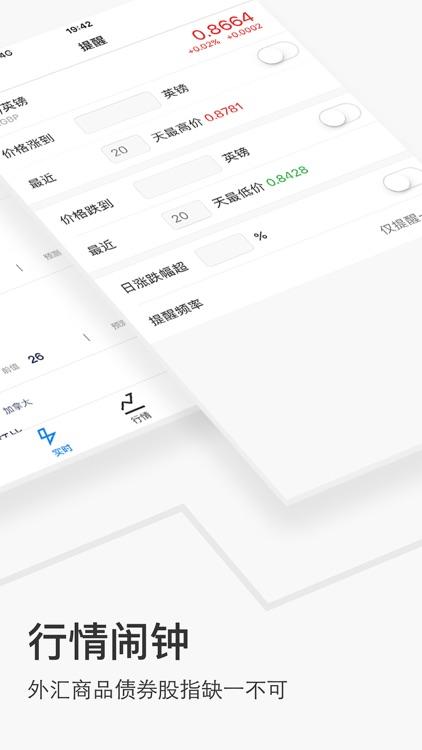 华尔街见闻(专业版)-全球财经新闻精选 screenshot-4