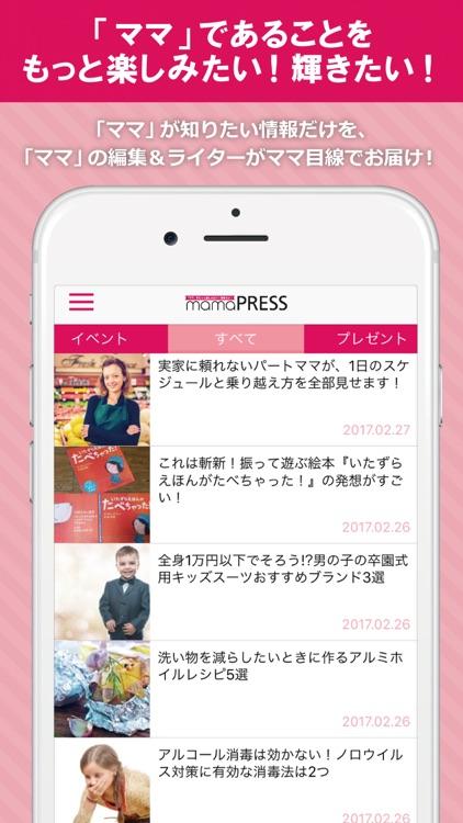 mamaPRESS-ママプレス-:ママをもっと楽しむためのニュースアプリ