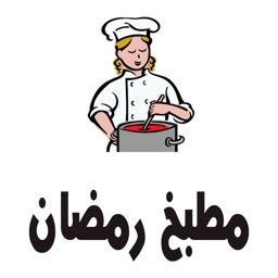 مطبخ رمضان 2017
