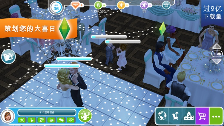 模拟人生™:畅玩版 screenshot-0