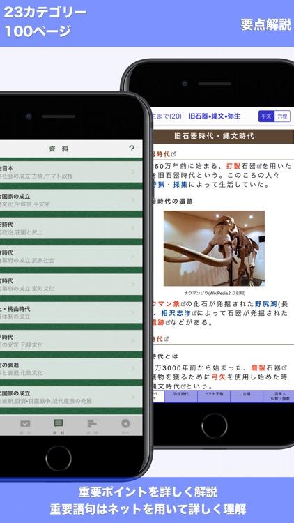 中学レベルの日本史FV screenshot-3
