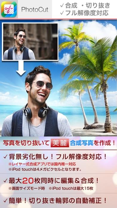 合成写真 PhotoCut-自動切り抜きし... screenshot1