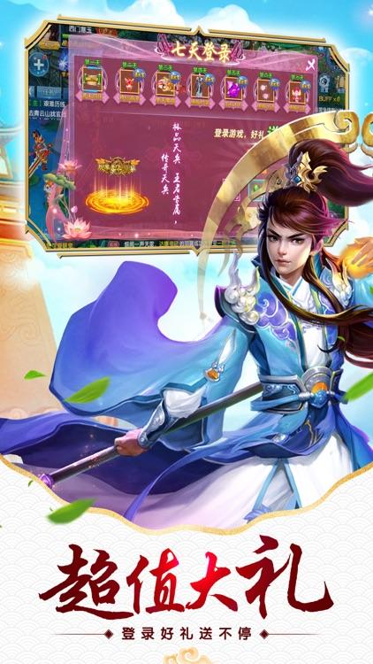 仙侠新传-热门最新修仙手游 screenshot-4