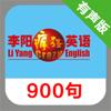 李阳疯狂英语900句+口语365系列+口语突破系列