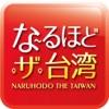 な〜るほど・ザ・台湾 -オフラインで利用できる台湾の台北ガイドアプリ-