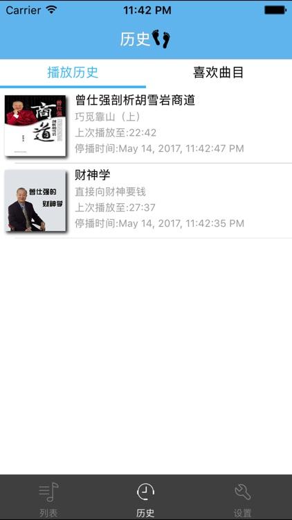 曾仕强演说精选-有声系列2 screenshot-3