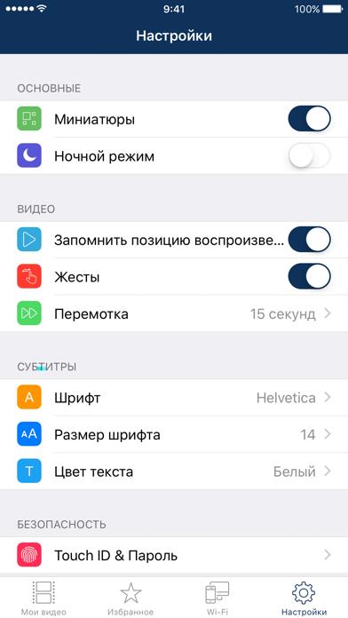 Скриншот №4 к AVPlayer для iPhone