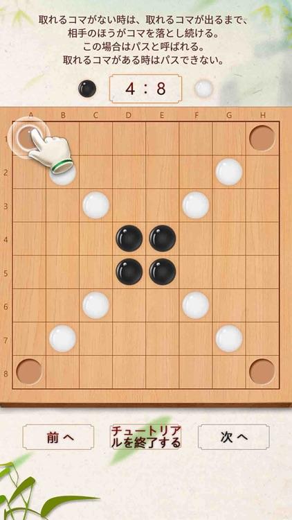 リバーシ - 最新AI オセロのリバーシ 人気ゲーム